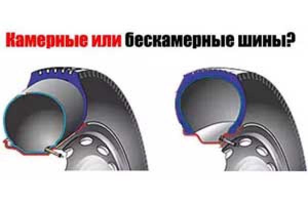 Отличия между камерными и бескамерными шинами